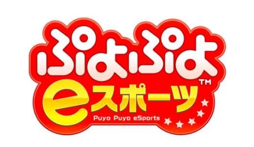 新作ぷよぷよeスポーツの全キャラクターは誰?詳細と感想まとめ!