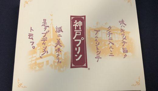 【兵庫の代表的お土産】神戸プリンの感想とレビュー!どんな味で値段はいくら?