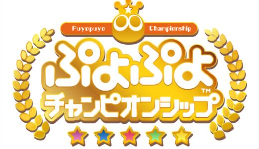ぷよぷよチャンピオンシップ2018年10月大会の結果詳細とプロ出場者まとめ