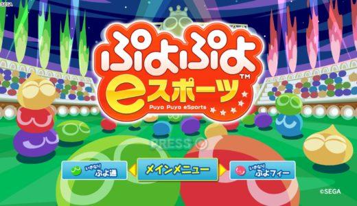 ぷよぷよeスポーツはストーリーモードがない?DL(ダウンロード)購入してみた!