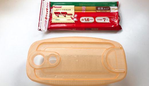 パスタを電子レンジで茹でる作れる容器とは?作り方は温めるだけで簡単!