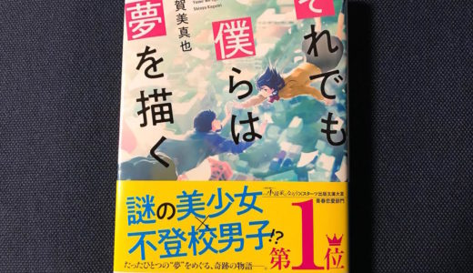 【感想】加賀美真也先生の小説『それでも僕らは夢を描く』を読んだら鳥肌がたった件