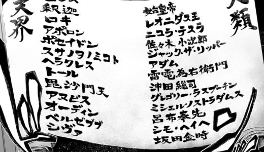 【終末のワルキューレ】人類出場者の登場人物・全キャラクター詳細まとめ
