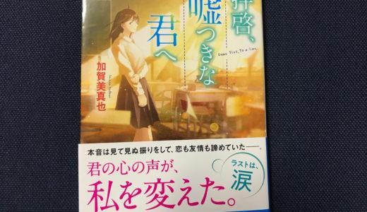 【感想】小説『拝啓、嘘つきな君へ』が面白くて感動したので紹介します