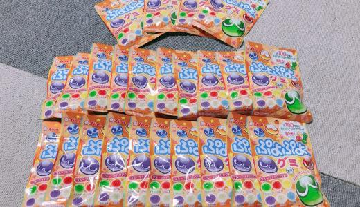 【ライオン菓子】ぷよぷよグミがうまいので24袋買って19連鎖つくってみた